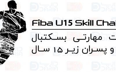 مسابقات مهارتی بسکتبال دختران و پسران زیر ۱۵ سال  Fiba u15 skill challenge
