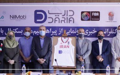 داریا همراه ، حامی رسمی تیمملی بسکتبال بانوان